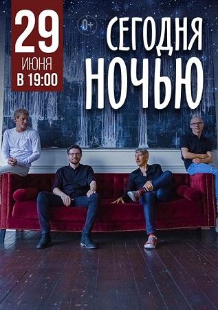 29 июня 2019 г. - СЕГОДНЯНОЧЬЮ в Альпенхаусе (Санкт-Петербург)