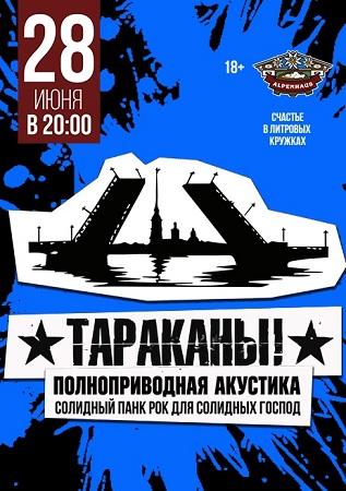 28 июня 2019 г. - ТАРАКАНЫ! в Альпенхаусе (Санкт-Петербург)