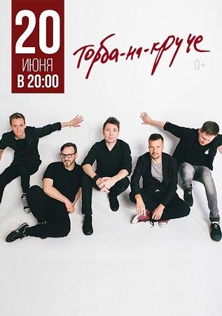 20 июня 2019 г. - ТОРБА-НА-КРУЧЕ в Альпенхаусе (Санкт-Петербург)