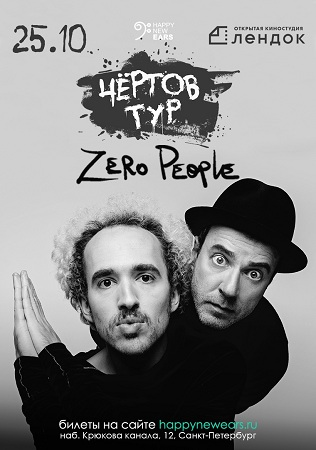 zeropeople lendok
