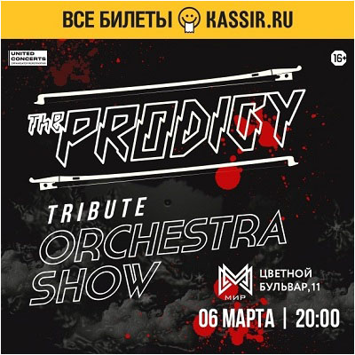 the prodigy_tribute_msk