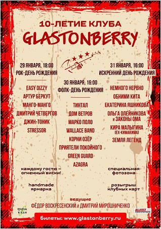 glastonberry 10