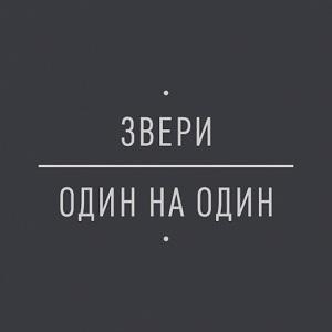 Скачать альбомы группы Звери (mp3) | МУЗЫКАЛЬНЫЙ РОК-ПОРТАЛ - MUSICROCK24.RU