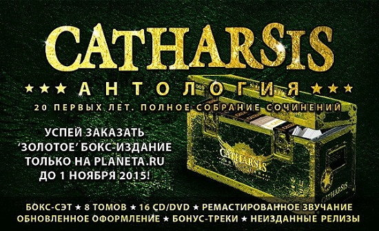 catharsis anthology