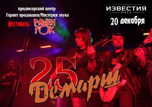 demarsh 25