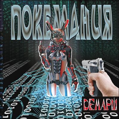 pokemaniya1